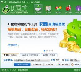 U盘启动盘制作工具 V5.0 自由设首版(装机有钱)