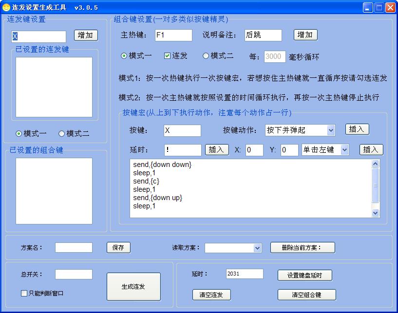 mk连发程序V5.0 自定义按键版