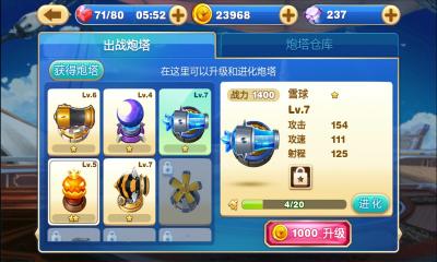 天天来塔防V2.5.0.31617 电脑版截图3