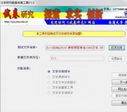 汉字研究数据采集工具 V1.0 绿色版