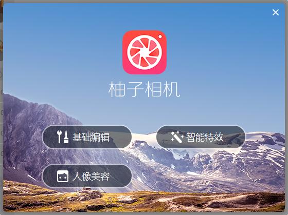 柚子相机V2.3.1 官方版