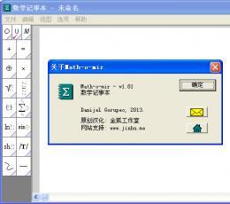 数学记事本 V1.81 中文版