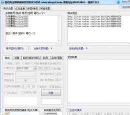 易佰刷销量刷信誉刷评分软件(全自动)
