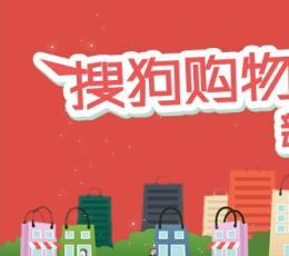 搜狗购物助手 V1.0.0.74 官方版