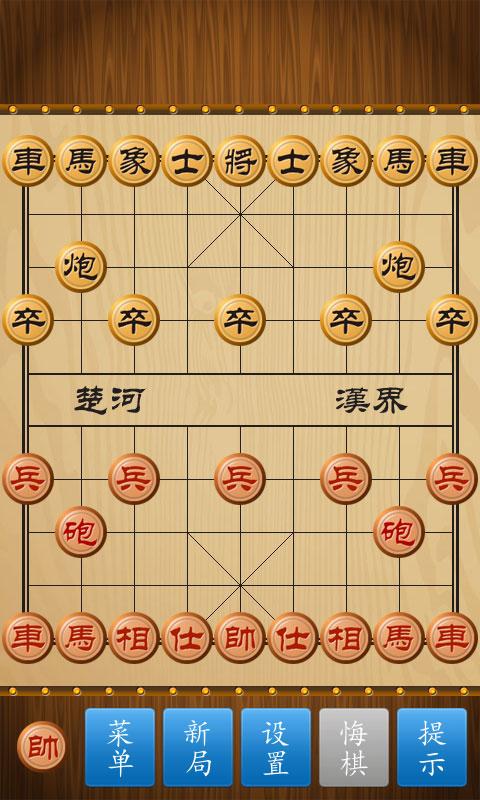 中国象棋V1.62 安卓版