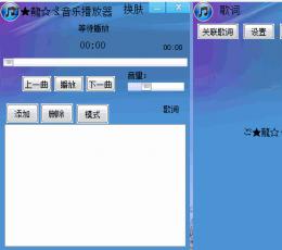 龍音乐播放器 V1.01 绿色版