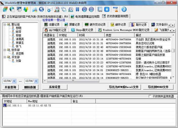 网亚局域网监控软件V10.0.30 最新版