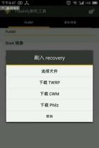 Flashify刷机工具V1.7.3 安卓版