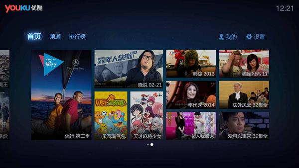 优酷TV版V2.4.0 安卓版