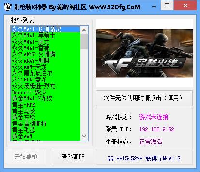 CF刷枪装X神器V2014 最新版
