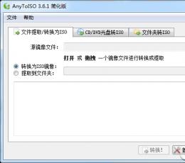 映像格式转换器 AnyToISO Converter V3.6.1 官方安装版
