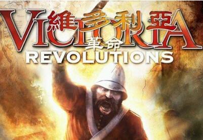 维多利亚:革命独立硬盘版