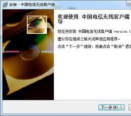 电信祺美QM680无线上网卡驱动