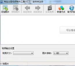 淘宝主图视频制作工具 V2.2 绿色中文版