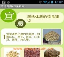 吃的健康手机版_养生指南安卓版v1.0安卓版下载