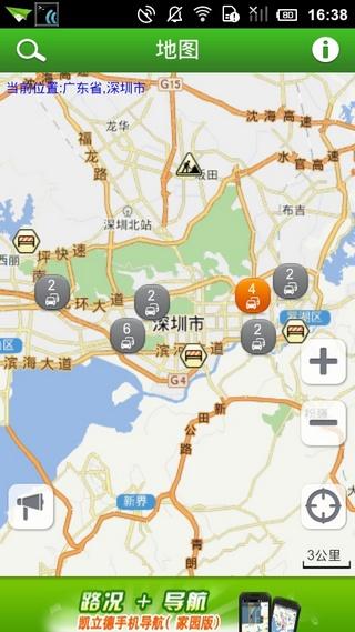 城市交通台V1.1.20 安卓版