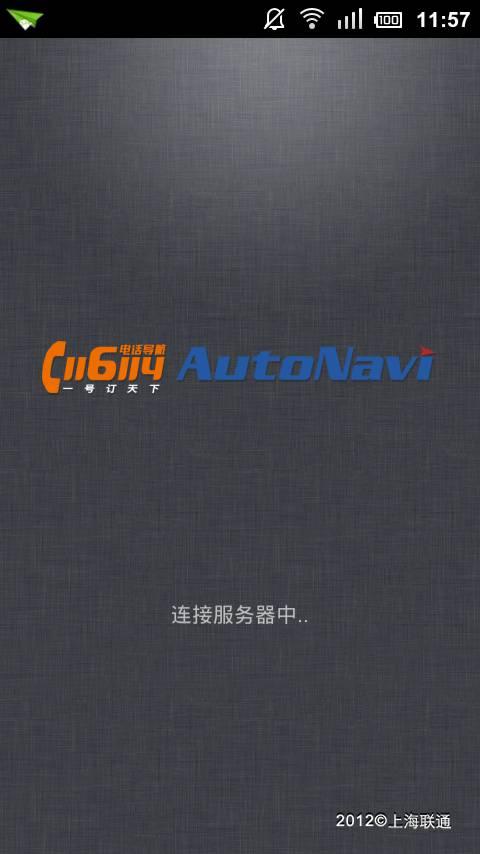 一键导航V1.0.7.1 安卓版