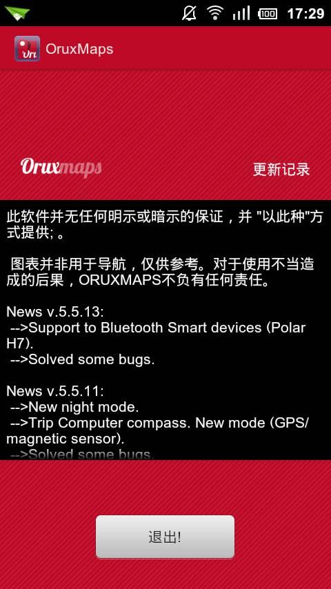 户外地图OruxMapsDonateV5.5.22 安卓版