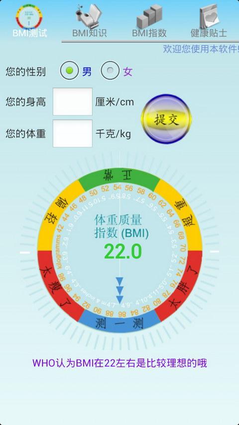 健康测量仪V1.0 安卓版
