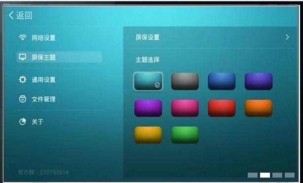 沙发桌面TV版V2.0.3 安卓版