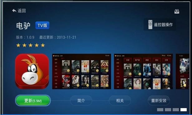 沙发管家TV版V5.0.4 安卓版