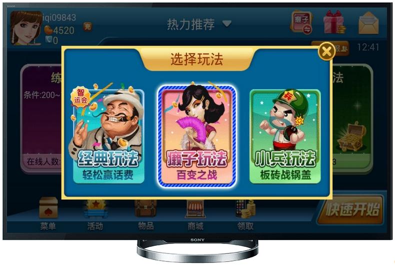 赢现金斗地主TV版V1.7.2 安卓版