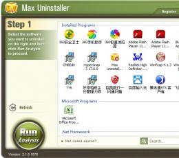 Max Uninstaller(程序卸载软件) V3.0 注册版