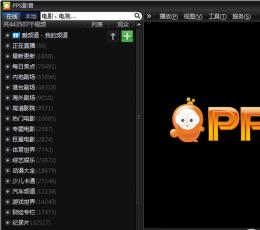 PPS影音2012 V3.2.1.1077 免费正式版