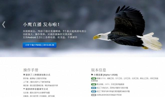 小鹰工具TV版V1.2 安卓版