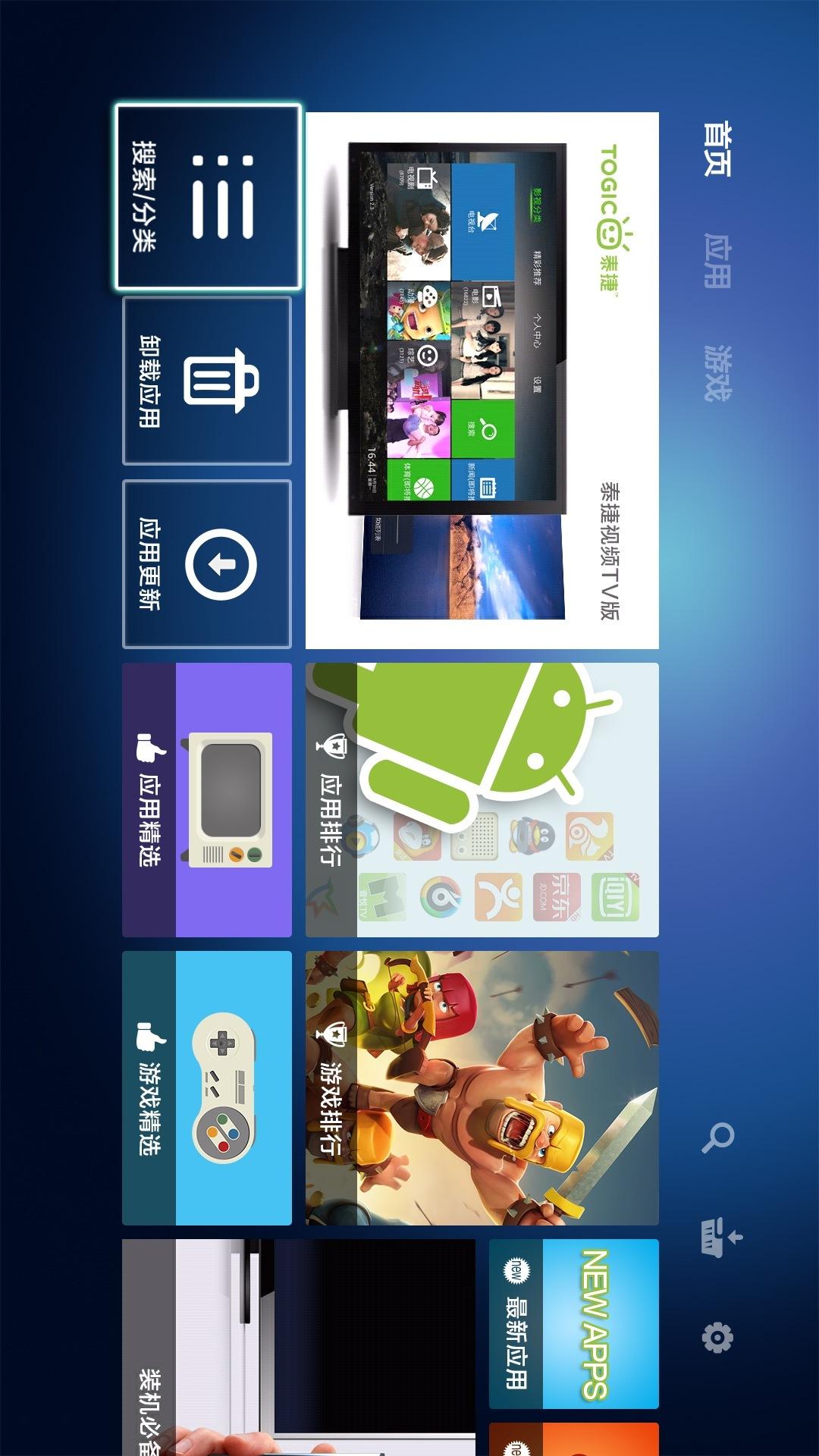 全家盒市场TV版V2.0.0 安卓版
