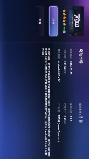 奇珀市场TV版V3.2.4 安卓版