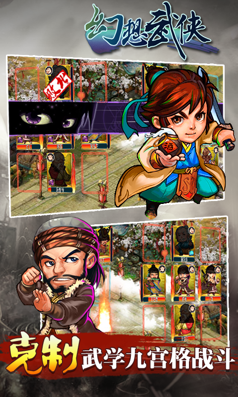 幻想武侠V1.8 安卓版