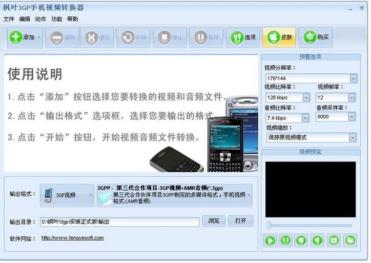 枫叶视频转换器是一款操作简单、人性化的iphone手机格式转换工具,用户通过iphone视频转换工具可以将当前主流的视频格式转换为iPhone支持的MP4视频格式,以方便您在iPhone、iPod、iPad、iPod Touch、PSP等支持MP4视频格式的移动设备上播放。