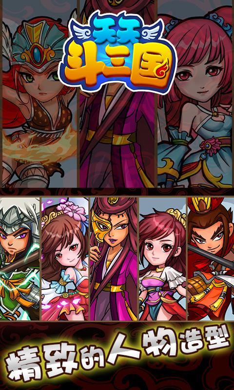 天天斗三国V1.2.0 安卓版