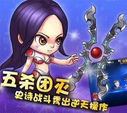 王者联萌安卓版_王者联萌手机游戏V1.0安卓版下载