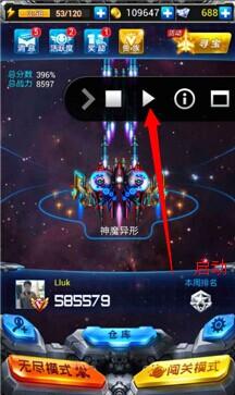 雷霆战机无尽神器V8最新版V2.5 安卓版
