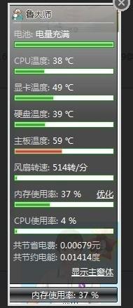 鲁大师温度检测(cpu温度检测软件)