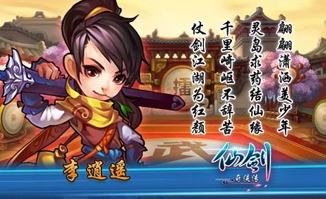 天天仙剑V1.0 安卓版