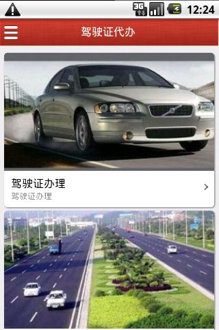 驾驶证V1.0 安卓版