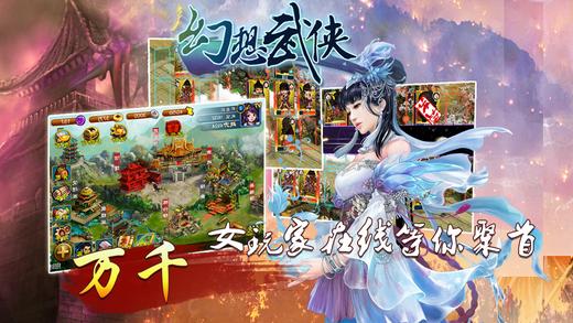 幻想武侠V1.81 For iPhone
