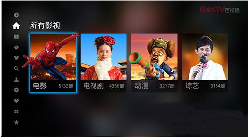 百视通TV版V0.1.3.0 官方电视版