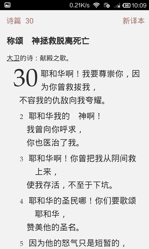 微读圣经V2.3.2 安卓版