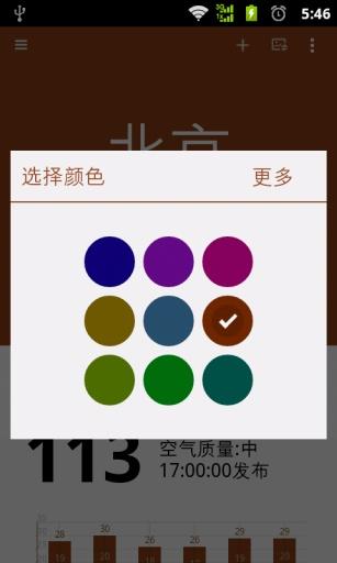 微保V1.09 安卓版