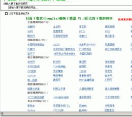 (sohu)搜狐视频下载器 V3.0 (downjia)版