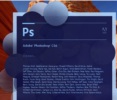 photoshop cs6破解补丁