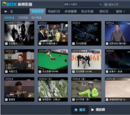 (CNTV/CCTV)中国网络电视台视频下载器 V3.0 (Downjia)版