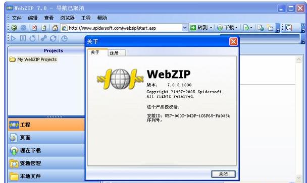 WebZip破解版V7.0.3.1030 绿色中文版
