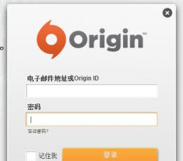 origin平台V9.4.20.386 简体中文版