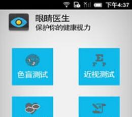 眼睛医生安卓版_眼睛医生手机版V1.0.4安卓版下载