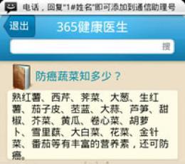 365健康医生安卓版_365健康医生手机版V4.0.0安卓版下载